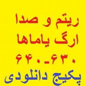 ریتم یاماها 630-640