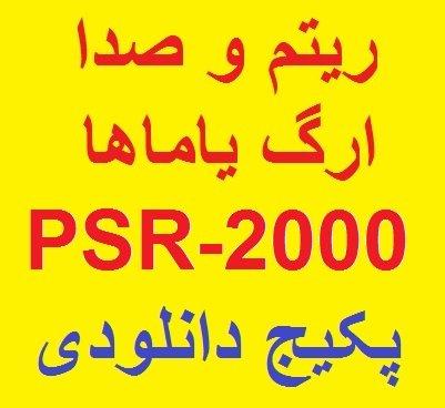 yamaha-psr-2000