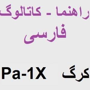 راهنمای فارسی گاتالوگ جزوه کرگ Pa1x