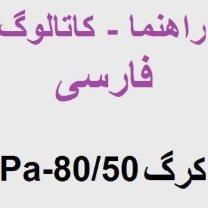 آموزش فارسی راهنما - کاتالوگ - جزوه کرگ Pa80