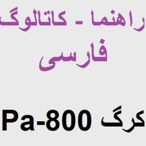 دفترچه راهنما - کاتالوگ فارسی کرگ Pa800