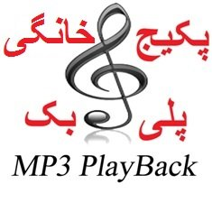 package kamele mp3 playback-3