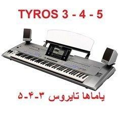 ریتم و سمپل ایرانی تایروس 3 - 4 - 5